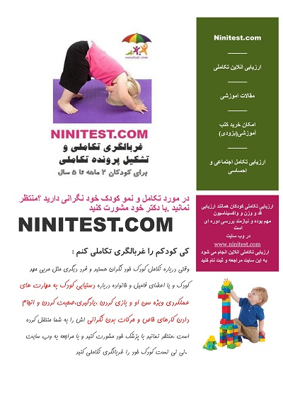 ninitest.com |    اهمیت غربالگری تکاملی