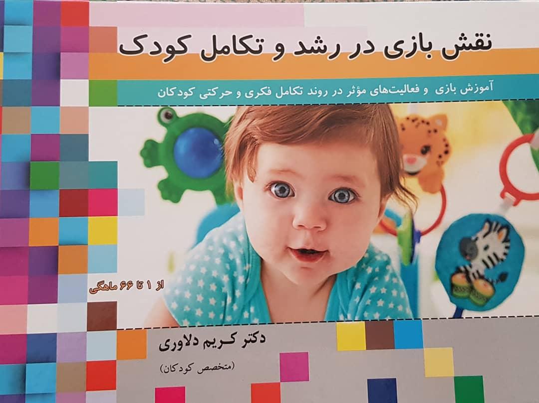 ninitest.com |    انتشار کتاب نقش بازی در رشد و تکامل کودکان