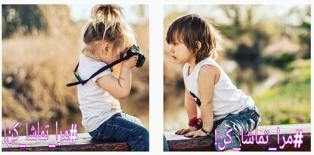 ninitest.com |    فراخوان به اشتراک گذاری تصاویر مراحل تکاملی کودک